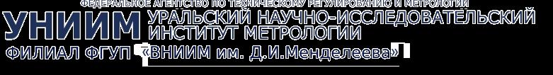 УНИИМ — филиал ФГУП «ВНИИМ им. Д.И.Менделеева»